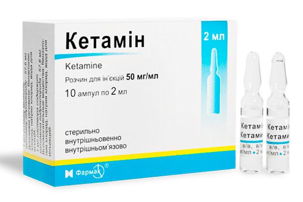 Кетамин в ампулах