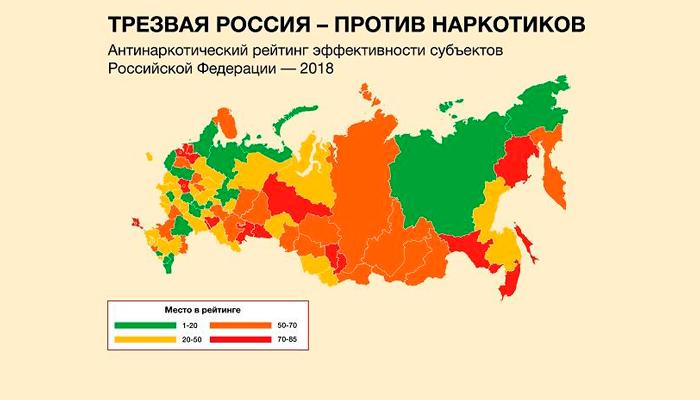 Антинаркотический рейтинг регионов России