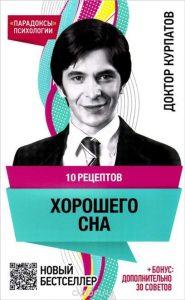 Обзор книги: Андрей Курпатов &quot,10 рецептов хорошего сна&quot,