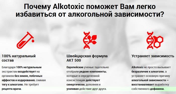 Особенности препарата Alkotoxic