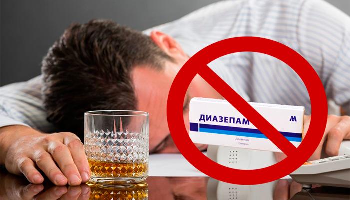 Запрет на прием лекарства Диазепам при алкогольном опьянении