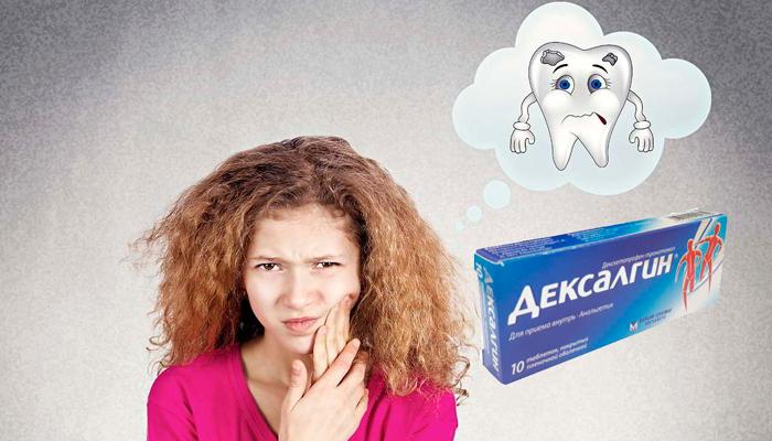 Дексалгин в помощь при зубной боли