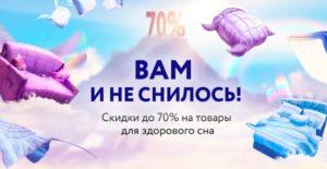 Акция в магазине Аскона - скидки до 70% на матрасы, подушки, одеяла и другие товары для здорового сна!