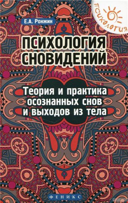 Обзор книги: Евгений Ронжин &quot,Психология сновидений. Теория и практика осознанных снов и выходов из тела&quot,