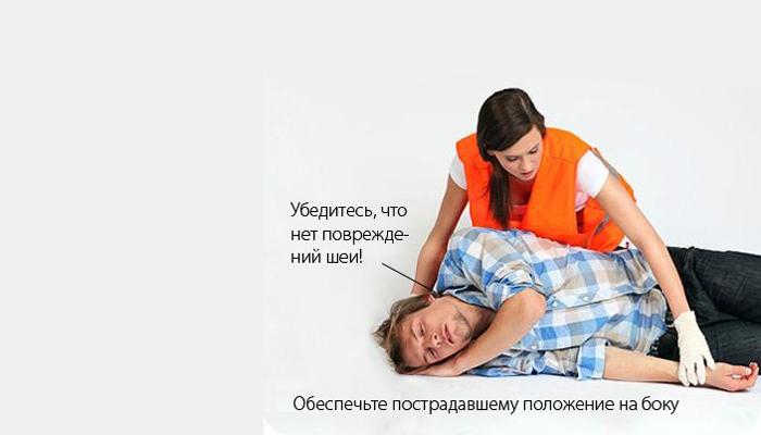 Размещение больного на бок при потере сознания