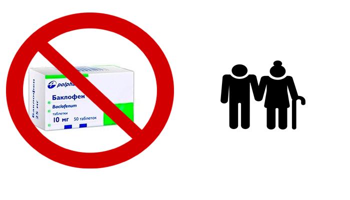 Запрет на прием лекарства Баклофен в пожилом возрасте