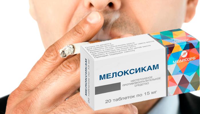 Осторожное применение Мелоксикама при табакокурении