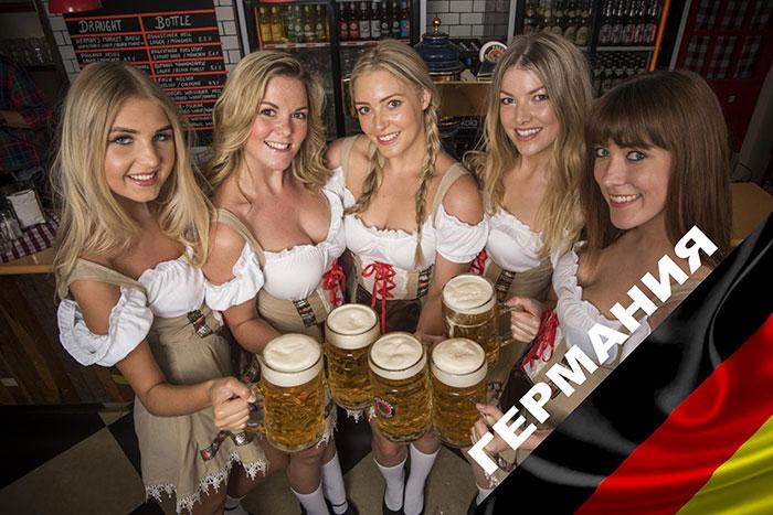 В Германии потребляют 11,7 л. алкогольных напитков на человека в год