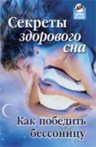 Обзор книги: Михаил Буров &quot,Секреты здорового сна. Как победить бессоницу&quot,