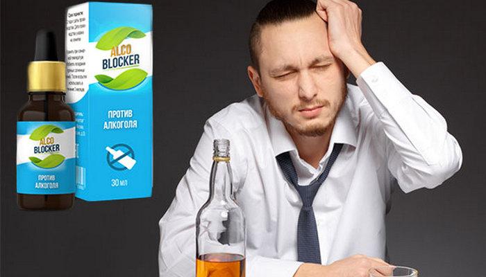 Алко Блокер не совместим с алкогольными напитками
