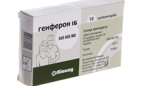 Генферон назначается как самостоятельный препарат либо в комплексной терапии с другими лекарственными средствами