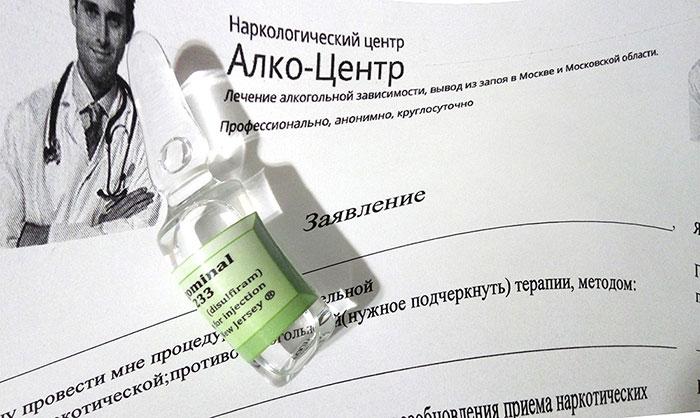 Лечение Алгоминалом проводится в стационаре под наблюдением врача
