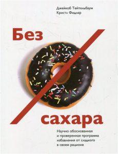 Обзор книги: Джейкоб Тейтельбаум и Кристл Фидлер &quot,Без сахара. Научно обоснованная и проверенная программа избавления от сладкого в своем рационе&quot,
