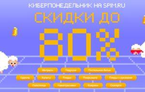 Киберпонедельник в магазине Спим.ру - скидки до 80%