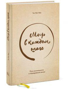Обзор книги: Тит Нат Хан &quot,Мир в каждом шаге. Путь осознанности в повседневной жизни&quot,