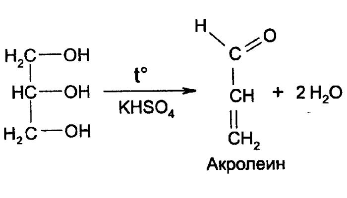 Химическая реакция по трансформированию глицерина в акролеин