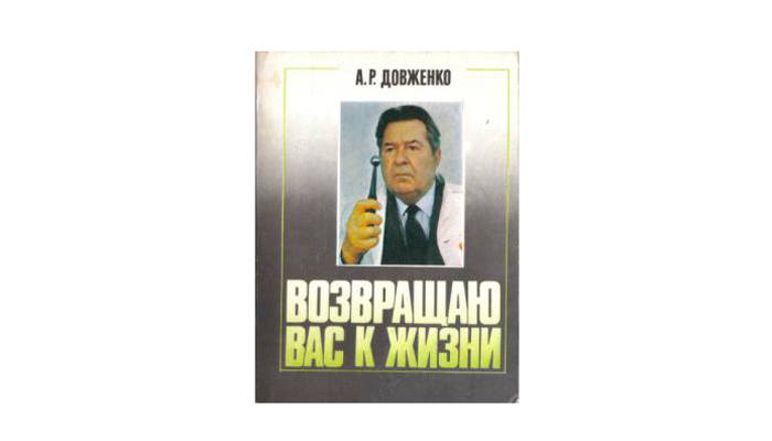 Одна из книг Довженко А.Р.
