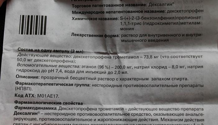 Состав лекарства Декксалгин