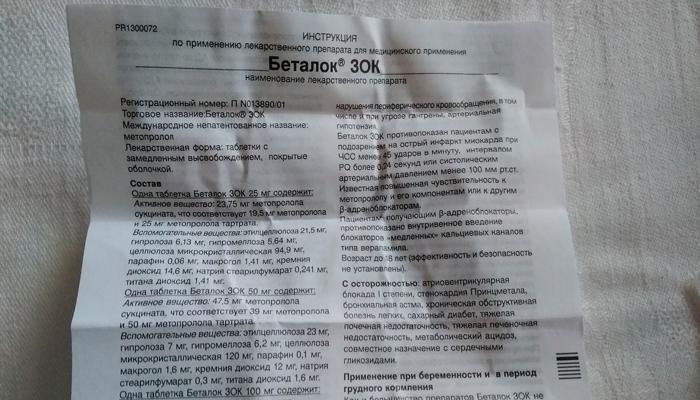 Инструкция по применению лекарства Беталок Зок