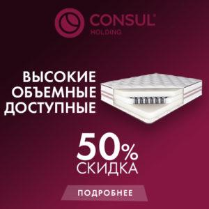 Скидка 50% на новую модель матраса в магазине Консул!