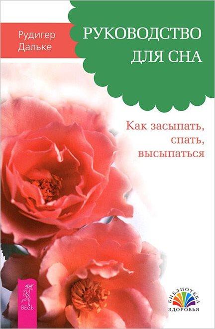 Обзор книги: Рюдигер Дальке &quot,Руководство для сна. Как засыпать, спать, высыпаться&quot,