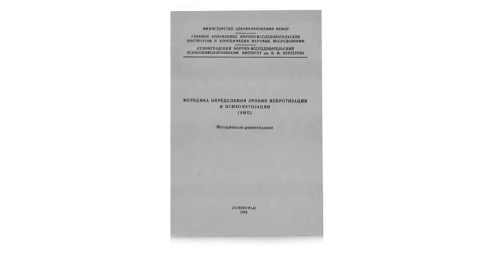 Методика определения уровня невротизации и психопатизации в помощь при онихофагии