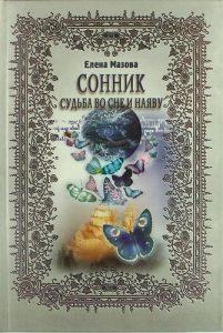 Обзор книги: Елена Мазова &quot,Сонник. Судьба во сне и наяву&quot,