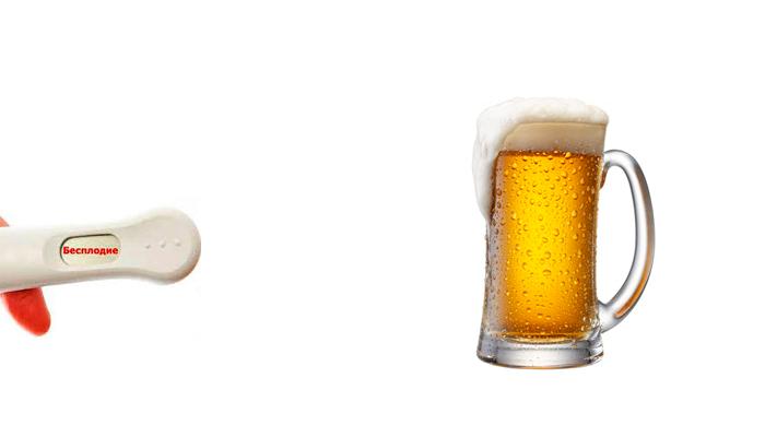 Возможное женское бесплодия в следствии регулярного употребления пива