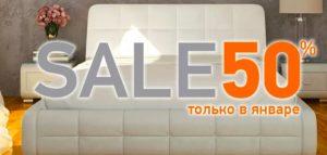 Скидки до 50% весь январь в магазине Орматек!
